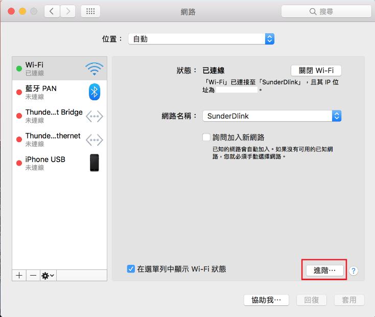 MAC_network_setting